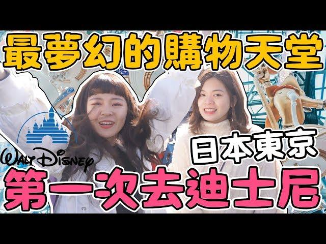 【東京迪士尼】最夢幻的購物天堂!我多年的夢想終於實現!可可酒精