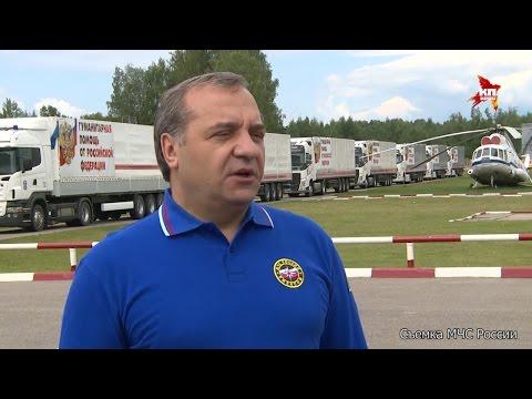 Глава МЧС наградил участников гуманитарной операции по оказанию помощи Донбассу