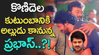SHOCKING! Prabhas to be the Son in Law for Chiranjeevi FAMILY?   Celebrity Updates   VTube Telugu