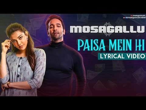 Mosagallu Telugu Movie Songs | Paisa Mein Hi Song Lyrical | Vishnu Manchu | Kajal Aggarwal