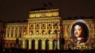 """Световое шоу """"Фестиваль света""""  проекция на Мариинский дворец. Санкт- Петербург."""