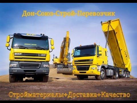 Перевозки сыпучих грузов по выгодным ценам стройматериалы с доставкой невысокие цены Щебень отсев