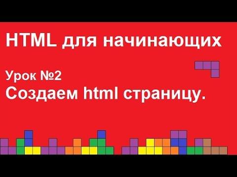 HTML для начинающих.  Урок 2.  Html страница.