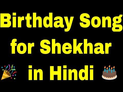 birthday-song-for-shekhar---happy-birthday-song-for-shekhar
