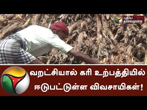 Farmers involved in charcoal production to earn their livelihood due to drought in Ramanathapuram