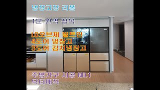 LG오브제 빌트인 냉장…