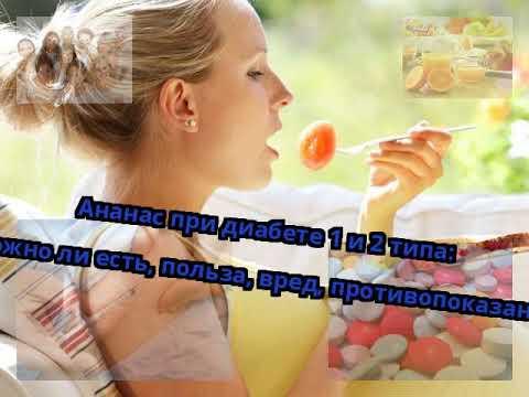 Ананас при диабете 1 и 2 типа: можно ли есть, польза, вред ...
