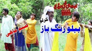 Maznor kirlo Bablu Rang baz by ANTV 2019