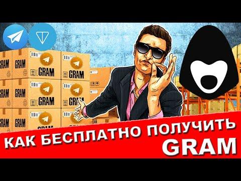 Как бесплатно получить GRAM TON Telegram. Криптовалюта ГРАМ бесплатно.