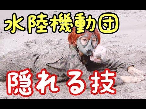 【水陸機動団】自衛隊式 上陸後、海辺で隠れる技がすごい!