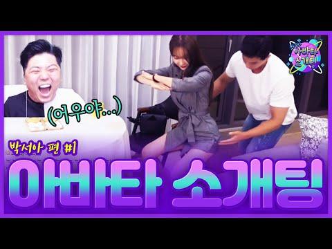 """""""이렇게 하는거 맞나~?♥"""" 소개팅남한테 스쿼트 배워버리는 박서아 ㅋㅋㅋ [아바타 소개팅] - KoonTV"""
