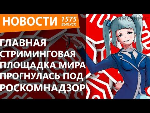 Главная стриминговая площадка мира прогнулась под Роскомнадзор. Новости