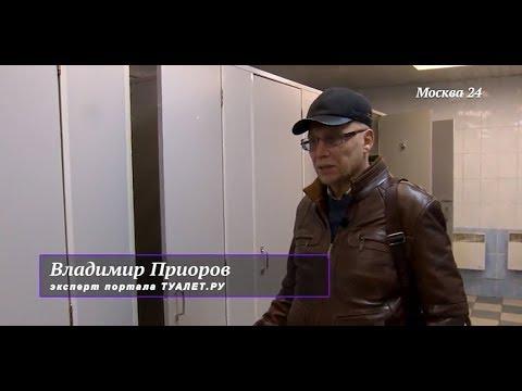 Москва 24 и Туалет.Ру.  Специальный репортаж: публичное место.