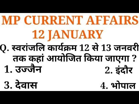 MP CURRENT AFFAIRS, 12 JANUARY MP CURRENT AFFAIRS, MPPSC, MPSI, MP POLICE