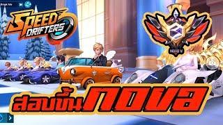สอบขึ้นแรงค์ NOVA เจอแต่คนโหดๆ!! | Speed Drifters