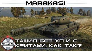 Тащил без хп и с критами, как такое возможно? редкие медали World of Tanks