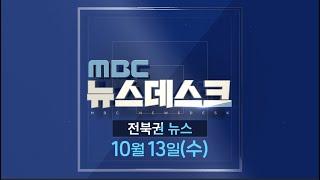 MBC 뉴스데스크 전북권 뉴스 2021.10.13(수)