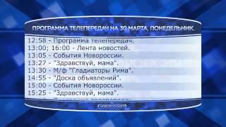 Программа телепередач на 30 марта 2015 года