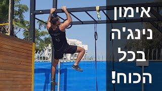 האימון שלי לקראת נינג'ה ישראל | איתן קטן