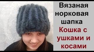Вязаная норковая шапка.  Кошка с ушками и  косами. knitted fur