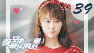 【ENG SUB】夜空中最闪亮的星 39 | The Brightest Star in The Sky 39(黄子韬、吴倩、牛骏峰、曹曦月主演)