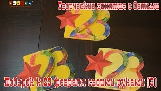 Подарок на 23 февраля своими руками - Творческие занятия с детьми (3)
