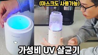 마스크, 스마트폰 모두 살균 가능!! UV살균기 직접 …