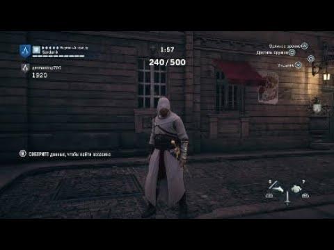 Как открыть костюм альтаира в assassins creed unity