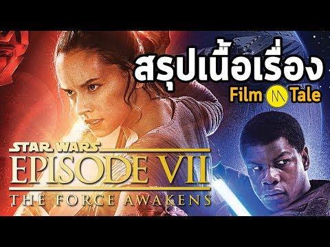 สรุปเนื้อเรื่อง : Star Wars: The Force Awakens  (ไทย) by The Moof