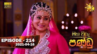 Maha Viru Pandu | Episode 214 | 2021-04-16 Thumbnail