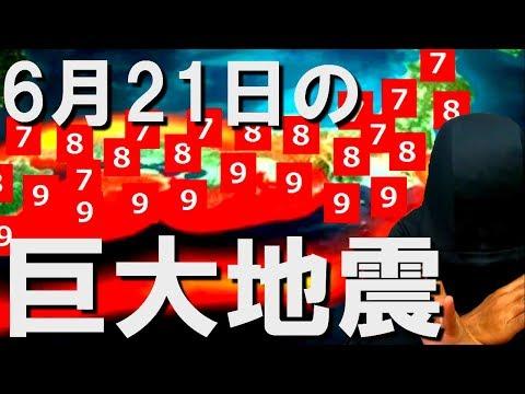 """6月21日発生と""""噂""""の超巨大地震について、、、【3.11&4.15連続的中の2062年未来人】"""