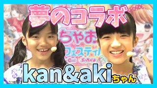 Kan & Aki's CHANNELでもちゃおフェスの様子を配信してるよ! ちゃおフ...