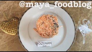 Салат с морковью и черносливом: рецепт от Foodman.club