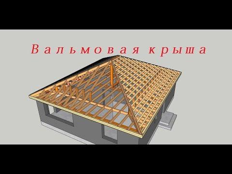 #ПОПЛАНИРУЕМ/ Вальмовая крыша. SketchUp