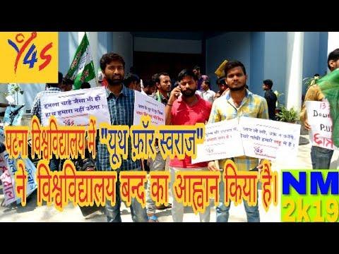youth4swaraj || Patna university bandh