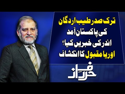 Harf E Raaz With Orya Maqbool Jan - Thursday 13th February 2020