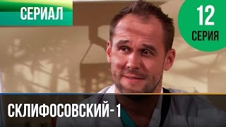 Склифосовский 1 сезон 12 серия - Склиф