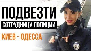 Трасса Киев - Одесса