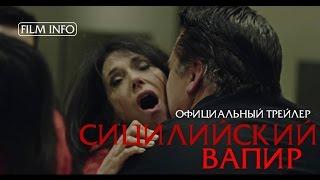 Сицилийский вампир (2015) Официальный трейлер