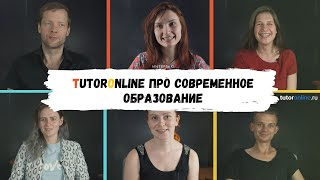 Онлайн-образование, фейлы, школа и репетиторы, мнение сотрудников TutorOnline.