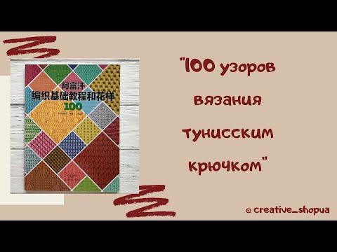 """Японский журнал """"100 узоров вязания тунисским крючком"""""""