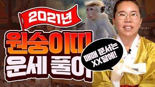 ★2021년운세 신축년 원숭이띠운세 띠별운세★인천점집 일산점집 엄지보살 점집