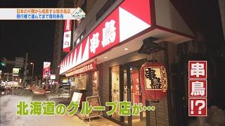 身近な食材・卵や鶏を生かしてビジネスを展開する北海道企業② 2017年1月22日放送