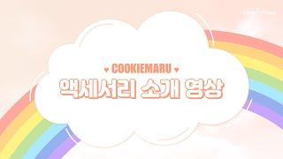 [쿠마tv] 쿠키마루 액세서리 소개 영상/10대쇼핑몰/…
