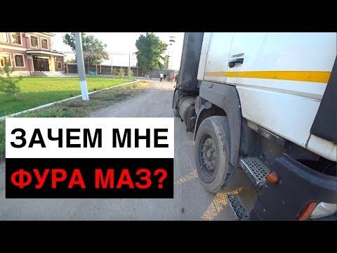На Выгрузке Решил купить Фуру МАЗ 5440