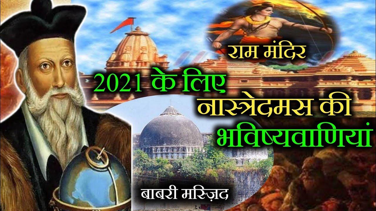 Nostradamus über 2021