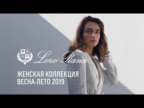 Loro Piana # Женская коллекция Весна-Лето 2019 # В Лакшери Store