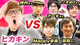 ヒカキン VS 日本トップ超ガチ勢5人のガチンコバトル2020!【逆転オセロニア】