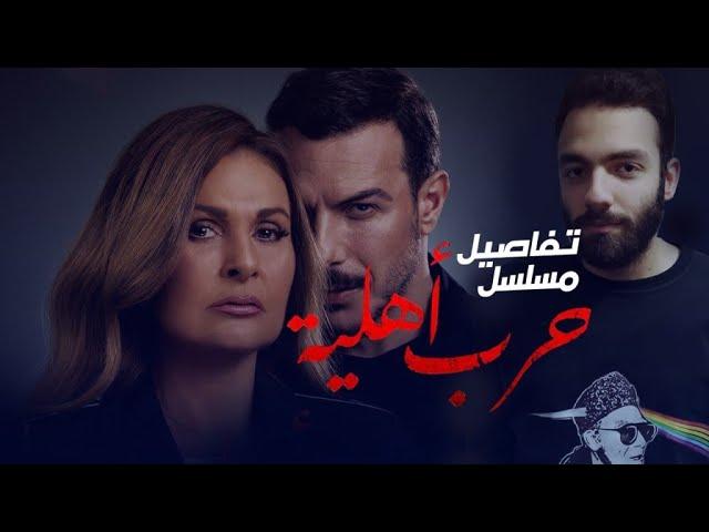 تفاصيل و اعلان مسلسل يسرا و باسل الخياط حرب اهلية مسلسلات رمضان 2021 Youtube