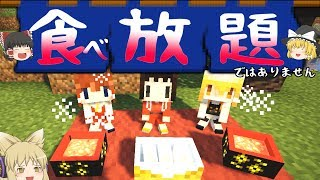 【Minecraft】なまけもののマインクラフト Part4【ゆっくり実況】 thumbnail